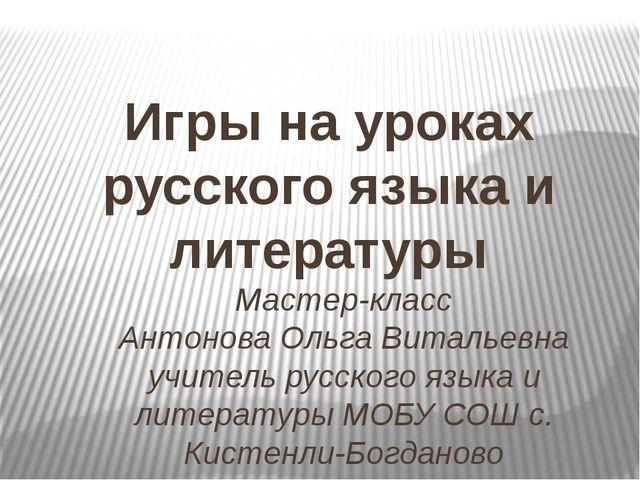Мастер-класс Антонова Ольга Витальевна учитель русского языка и литературы МО...