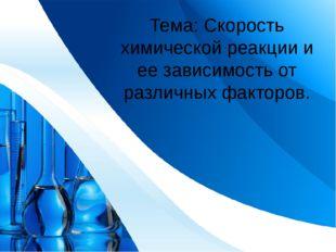 Тема: Скорость химической реакции и ее зависимость от различных факторов. Pro