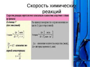 Скорость химических реакций ProPowerPoint.Ru