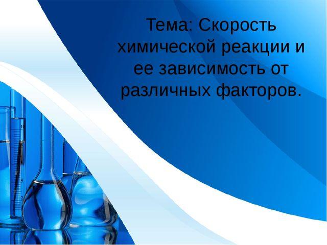 Тема: Скорость химической реакции и ее зависимость от различных факторов. Pro...