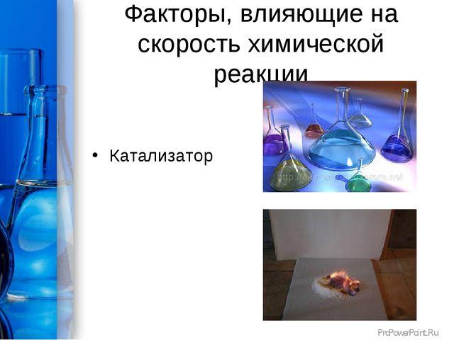 Факторы, влияющие на скорость химической реакции Катализатор ProPowerPoint.Ru