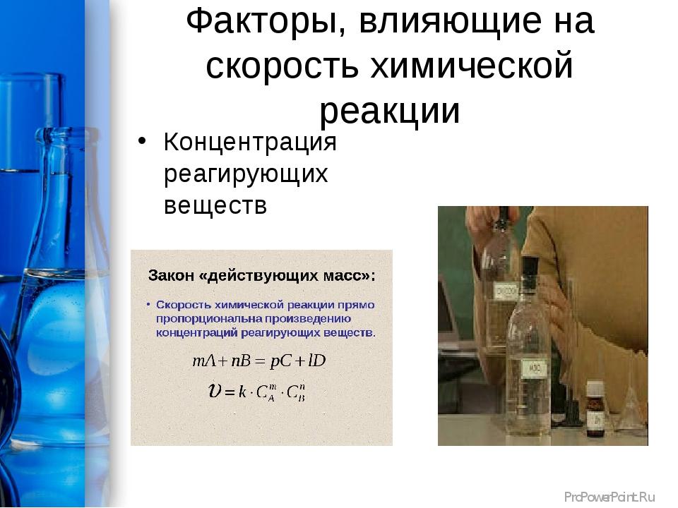 Факторы, влияющие на скорость химической реакции Концентрация реагирующих вещ...