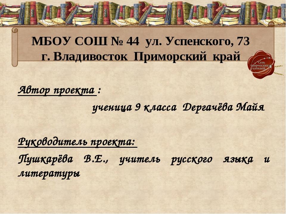 МБОУ СОШ № 44 ул. Успенского, 73 г. Владивосток Приморский край Автор проект...