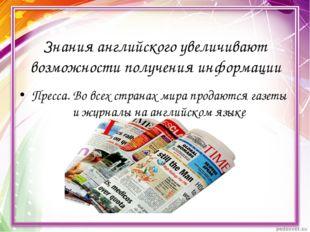 Знания английского увеличивают возможности получения информации Пресса. Во вс