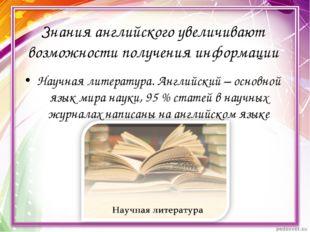 Знания английского увеличивают возможности получения информации Научная литер