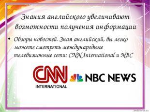 Знания английского увеличивают возможности получения информации Обзоры новост