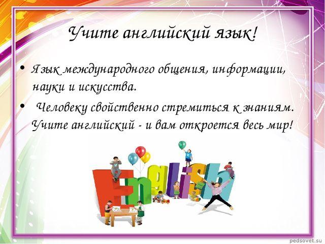 Учите английский язык! Язык международного общения, информации, науки и искус...
