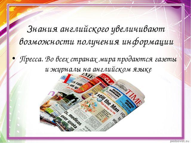 Знания английского увеличивают возможности получения информации Пресса. Во вс...
