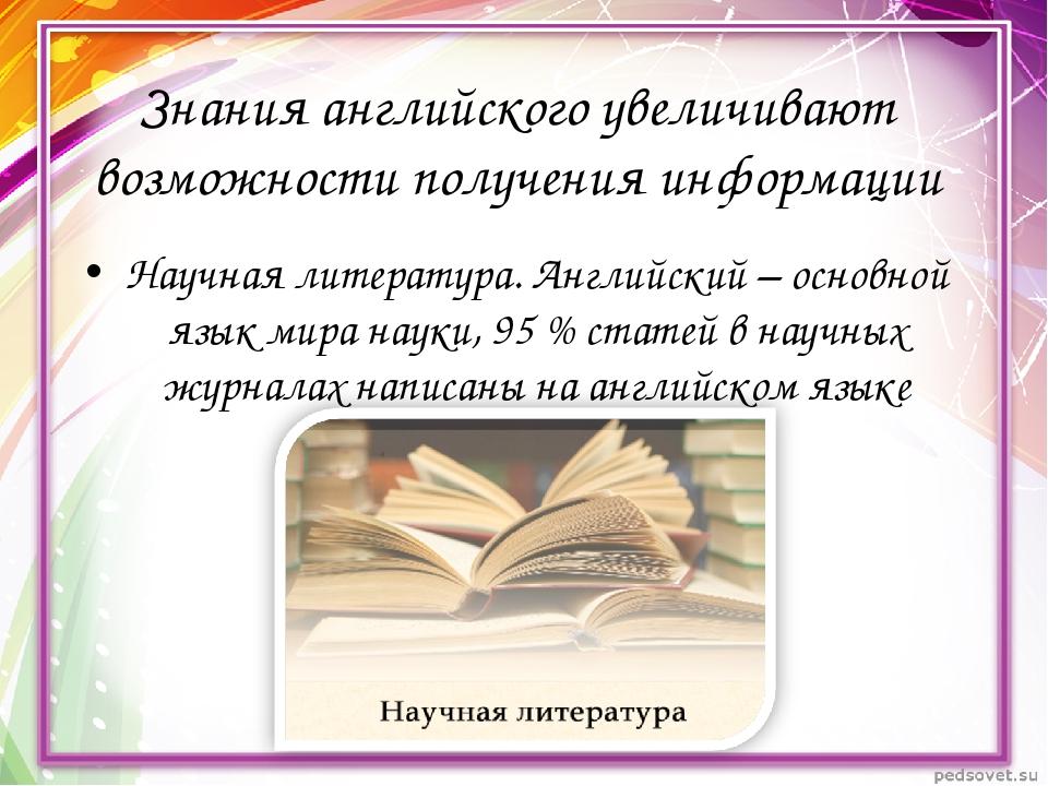 Знания английского увеличивают возможности получения информации Научная литер...