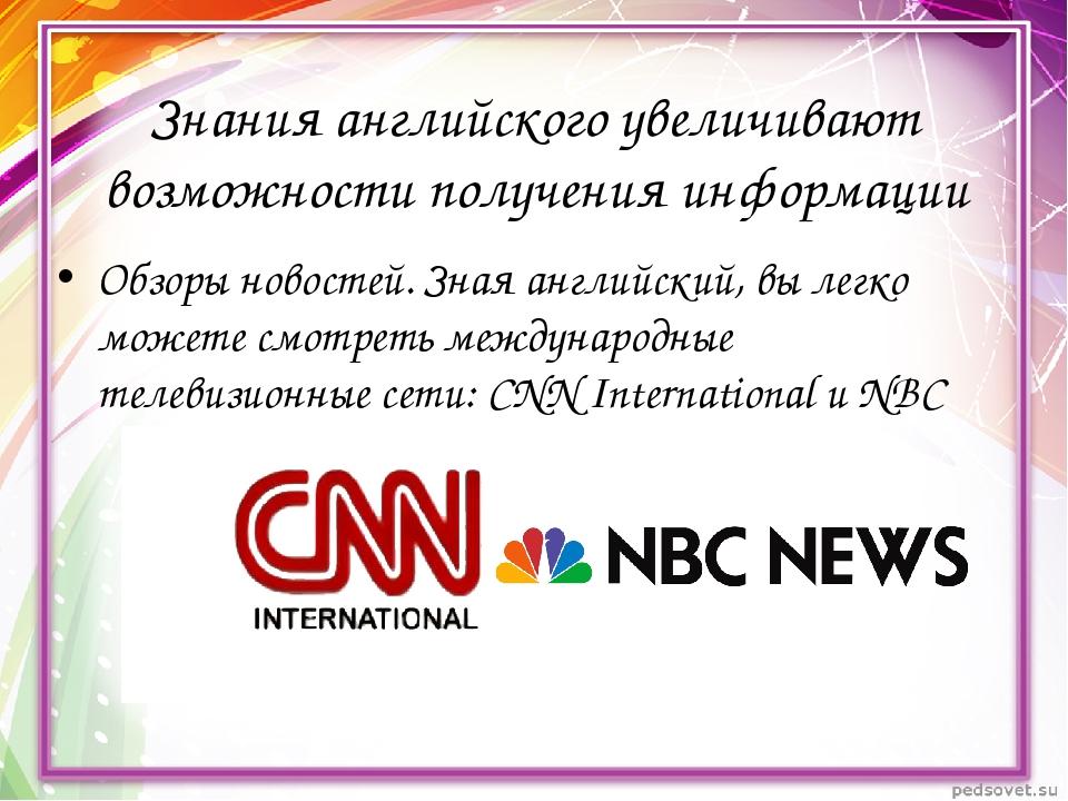 Знания английского увеличивают возможности получения информации Обзоры новост...