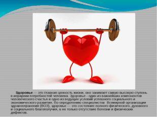 Здоровье — это главная ценность жизни, оно занимает самую высокую ступень в