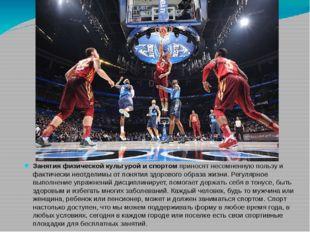Занятия физической культурой и спортом приносят несомненную пользу и фактичес