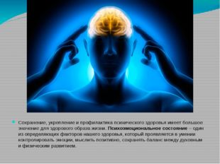 Сохранение, укрепление и профилактика психического здоровья имеет большое зна