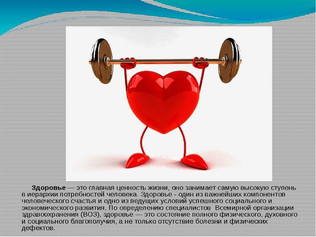 Здоровье — это главная ценность жизни, оно занимает самую высокую ступень в...