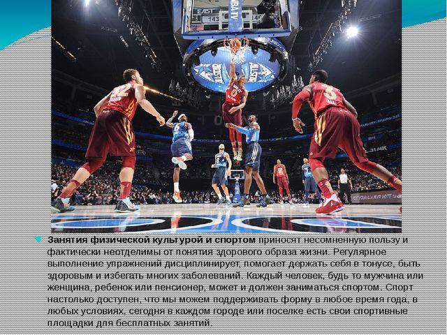 Занятия физической культурой и спортом приносят несомненную пользу и фактичес...