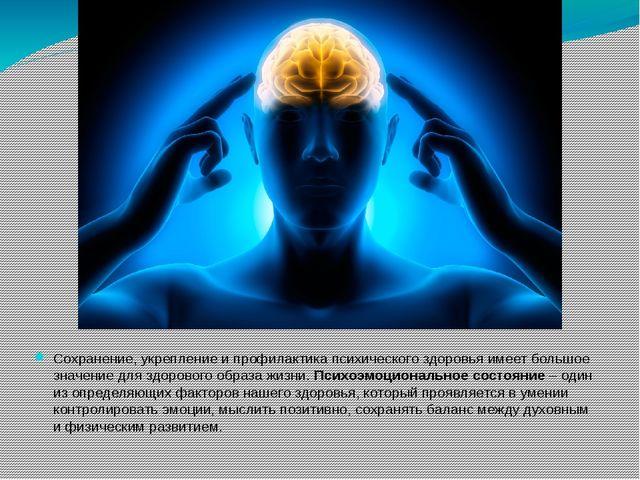 Сохранение, укрепление и профилактика психического здоровья имеет большое зна...