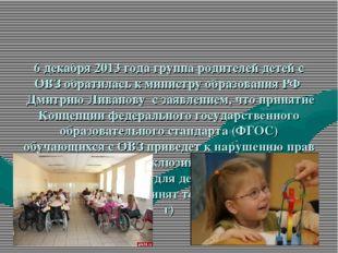 6 декабря 2013 года группа родителей детей с ОВЗ обратилась к министру образ