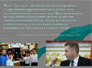 Павел Астахов: «Я считаю, что нельзя торопиться ссокращением коррекционных ш