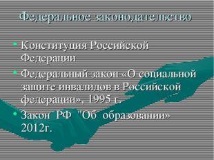 Федеральное законодательство Конституция Российской Федерации Федеральный зак