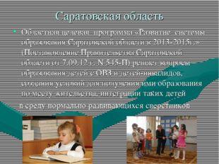 Саратовская область Областная целевая программа «Развитие системы образования