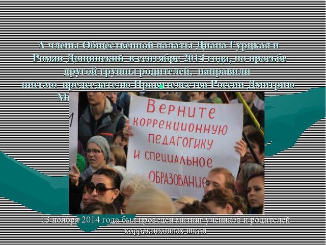А члены Общественной палаты Диана Гурцкая и Роман Дощинский в сентябре 2014...