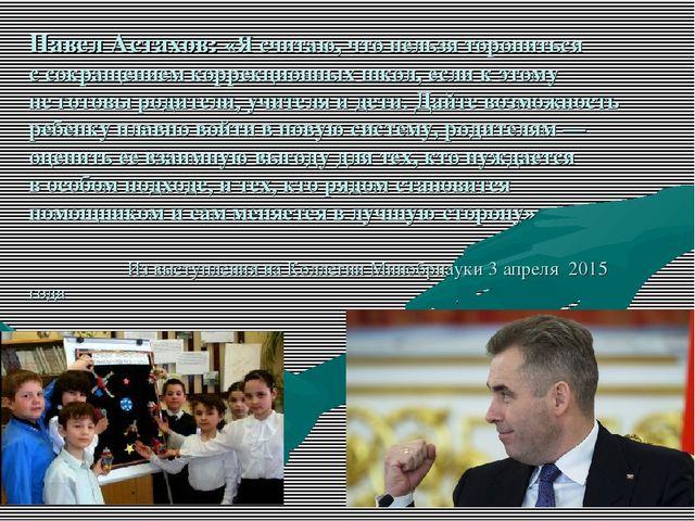 Павел Астахов: «Я считаю, что нельзя торопиться ссокращением коррекционных ш...