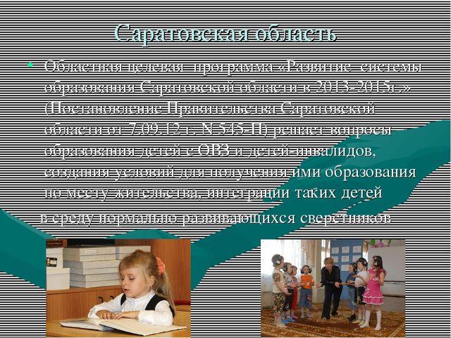 Саратовская область Областная целевая программа «Развитие системы образования...