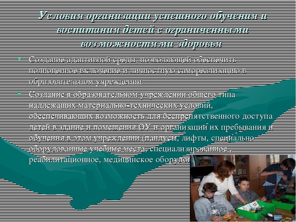 Условия организации успешного обучения и воспитания детей с ограниченными воз...