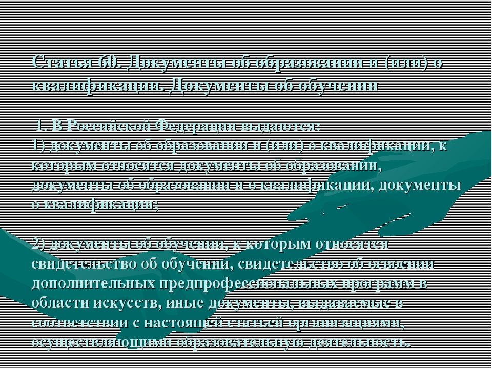 Статья 60. Документы об образовании и (или) о квалификации. Документы об обуч...
