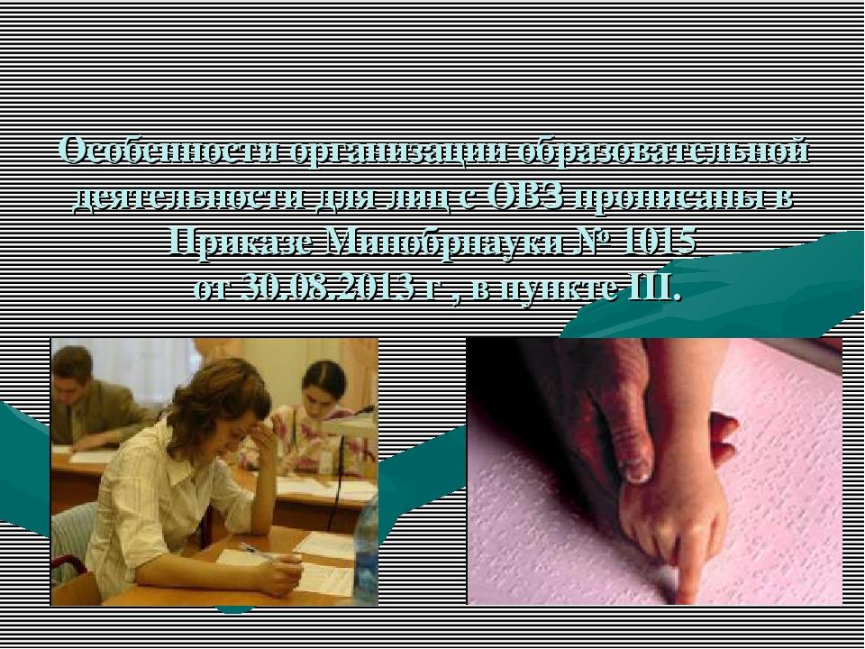 Особенности организации образовательной деятельности для лиц с ОВЗ прописаны...