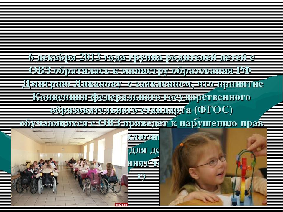 6 декабря 2013 года группа родителей детей с ОВЗ обратилась к министру образ...