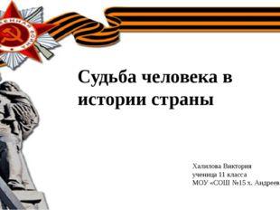 Судьба человека в истории страны Халилова Виктория ученица 11 класса МОУ «СО