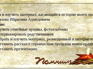 Цель: найти и изучить материал, касающийся истории моего прадеда Халилова Ибр
