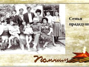 Семья прадедушки