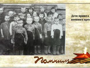 Дети приюта военного времени