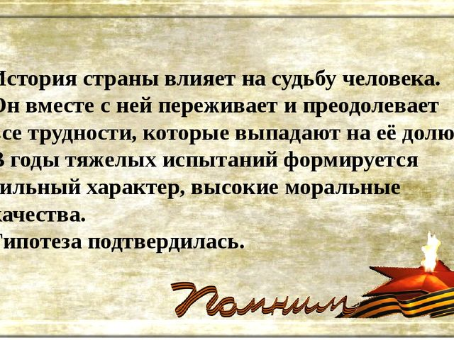 История страны влияет на судьбу человека. Он вместе с ней переживает и преодо...