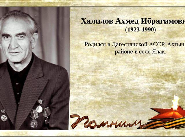 Халилов Ахмед Ибрагимович (1923-1990) Родился в Дагестанской АССР, Ахтынском...