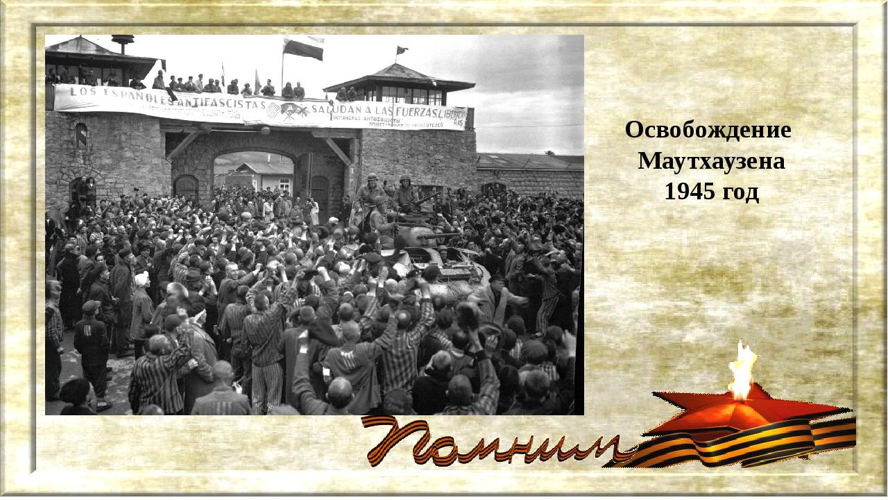 Освобождение Маутхаузена 1945 год