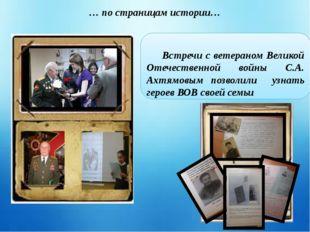 … по страницам истории… Встречи с ветераном Великой Отечественной войны С.А.