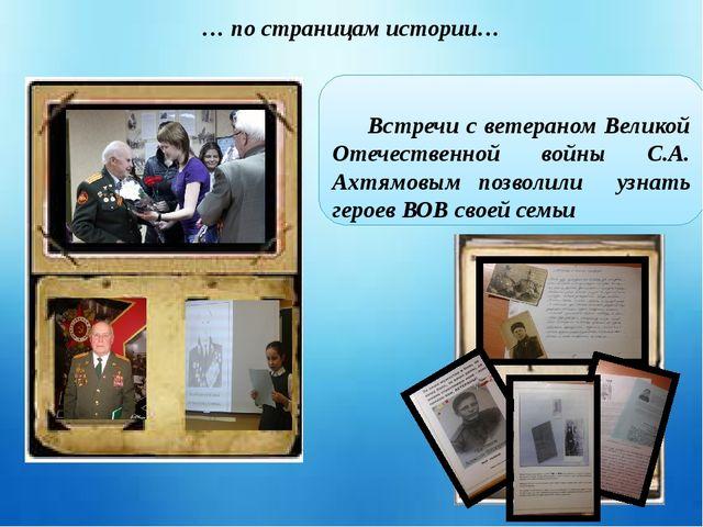 … по страницам истории… Встречи с ветераном Великой Отечественной войны С.А....