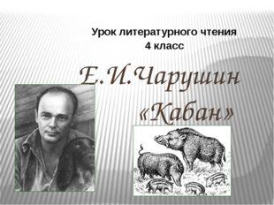 Е.И.Чарушин «Кабан» Урок литературного чтения 4 класc