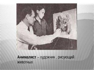 Анималист – художник , рисующий животных