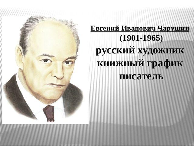 Евгений Иванович Чарушин (1901-1965) русский художник книжный график писатель