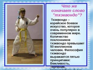 """Что же означает слово """"тхэквондо""""? Тхэквондо – корейское боевое искусство, к"""