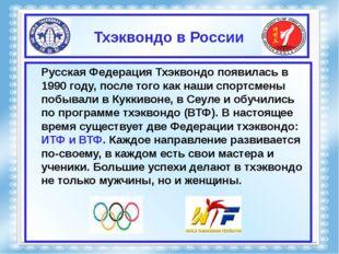 Тхэквондо в России Русская Федерация Тхэквондо появилась в 1990 году, после