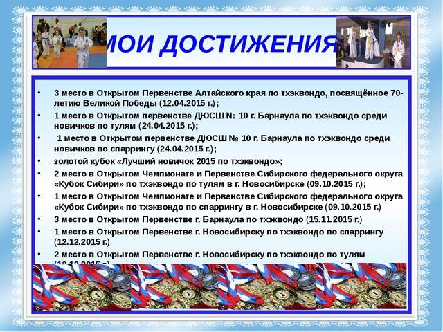 МОИ ДОСТИЖЕНИЯ 3 место в Открытом Первенстве Алтайского края по тхэквондо, по...