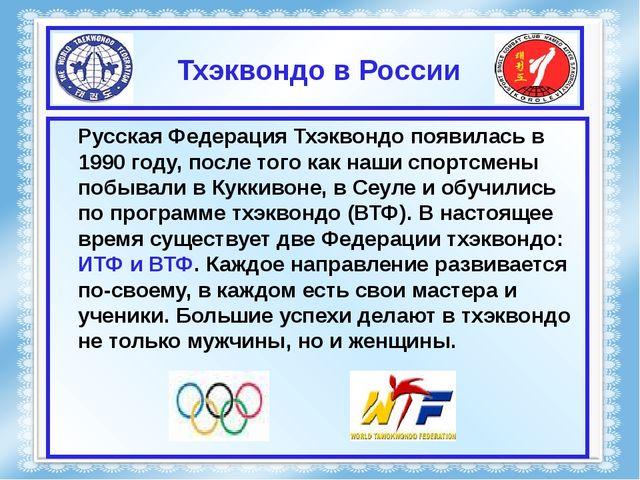Тхэквондо в России Русская Федерация Тхэквондо появилась в 1990 году, после...
