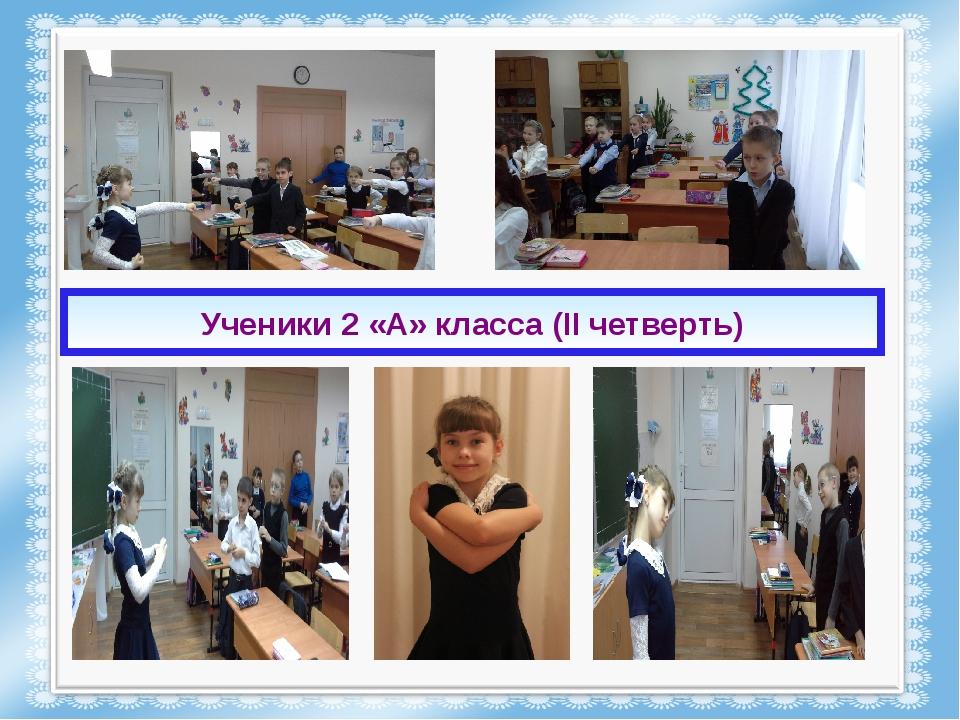 Ученики 2 «А» класса (II четверть)