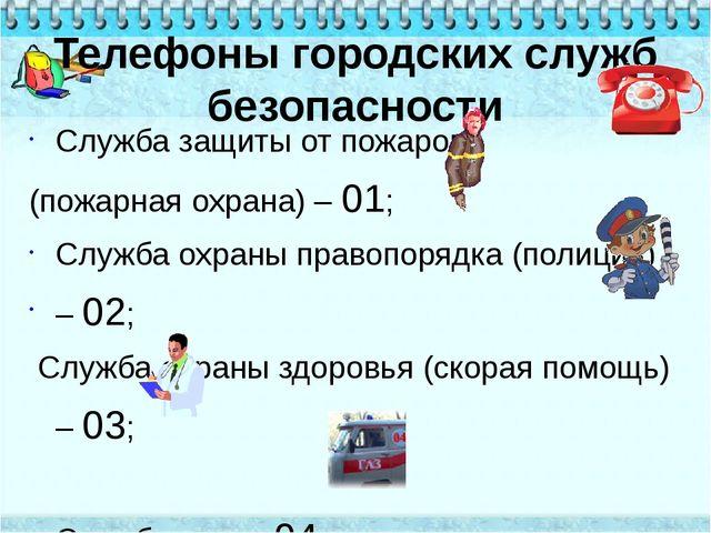 Телефоны городских служб безопасности Служба защиты от пожаров (пожарная охра...