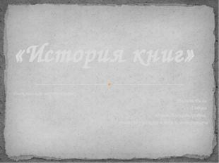 Внеклассное мероприятие Подготовила Добуш Ольга Александровна, учитель русско